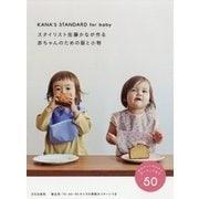 スタイリスト佐藤かなが作る赤ちゃんのための服と小物-KANA'S STANDARD for baby [単行本]
