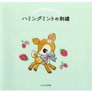 ハミングミントの刺繍-Hummimgmint [単行本]