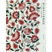 樋口愉美子の刺繍時間-5つの糸で楽しむ植物と模様 [単行本]