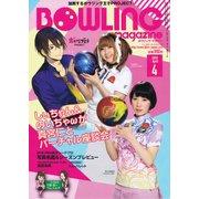 BOWLING magazine (ボウリング・マガジン) 2018年 04月号 [雑誌]