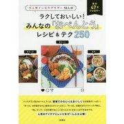 ラクしておいしい!みんなの「おべんとう」レシピ&テク250―大人気インスタグラマー10人の [単行本]
