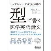 トップジャーナル395編の「型」で書く医学英語論文-言語学的Move分析が明かした執筆の武器になるパターンと頻出表現 [単行本]