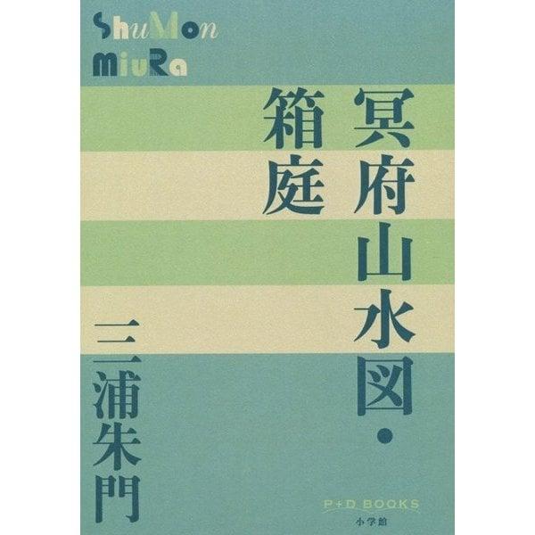冥府山水図・箱庭(P+D BOOKS) [単行本]