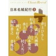 日本名城紀行3 (クラシック リバイバル) [単行本]