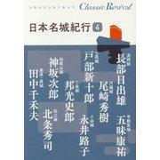 日本名城紀行〈4〉 復刊 (Classic Revival) [単行本]