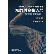 企業人・大学人のための知的財産権入門(第3版)-特許法を中心に [単行本]