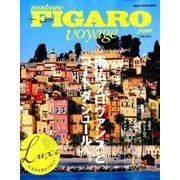 FIGARO Voyage Luxe 癒しの南仏へ (メディアハウスムック) [ムック・その他]