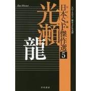 日本SF傑作選5 光瀬龍 スペースマン/東キャナル文書 (ハヤカワ文庫JA) [文庫]