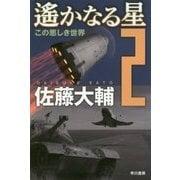 遙かなる星 2-この悪しき世界 (ハヤカワ文庫JA) [文庫]