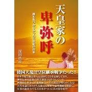 天皇家の卑弥呼-誰も気づかなかった三世紀の日本 [単行本]