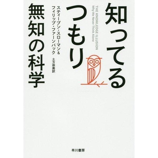 「知」の科学-個人の無知と人類の英知 [単行本]