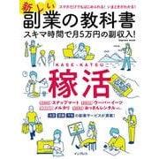 新しい副業の教科書 スキマ時間で月5万円の副収入! [ムック・その他]