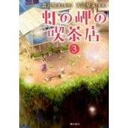 虹の岬の喫茶店 3 (希望コミックス) [コミック]