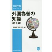 外国為替の知識〈第4版〉 (日経文庫) [新書]