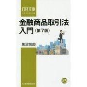 金融商品取引法入門〈第7版〉 (日経文庫) [新書]