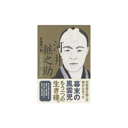 河井継之助-近代日本を先取りした改革者 [単行本]