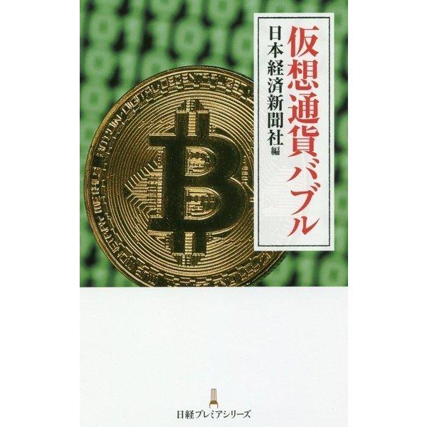 仮想通貨バブル (日経プレミアシリーズ) [新書]