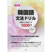 改訂版 韓国語文法ドリル-初級から中級への1000題 [単行本]