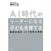 AI時代のリーダーになる子どもを育てる-慶應幼稚舎ICT教育の実践 [単行本]