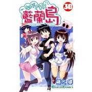 ながされて藍蘭島(30) (ガンガンコミックス) [コミック]