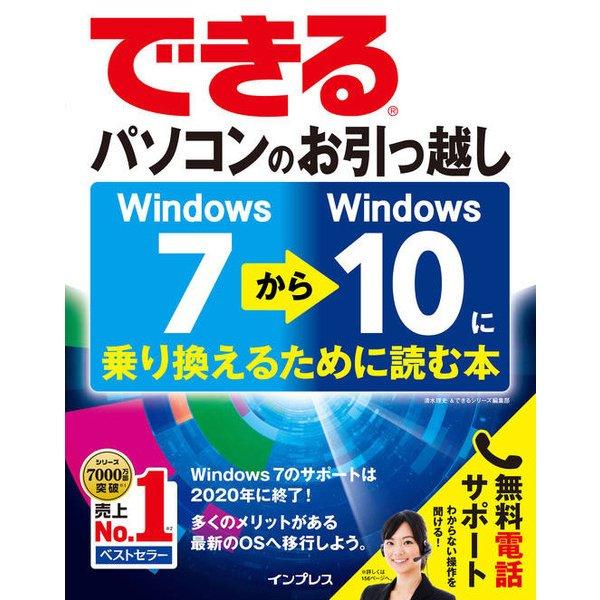 できるパソコンのお引っ越し Windows 7からWindows 10に乗り換えるために読む本 [単行本]