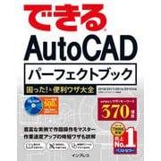 できるAutoCADパーフェクトブック 困った!&便利技大全 2018/2017/2016/2015対応 [単行本]