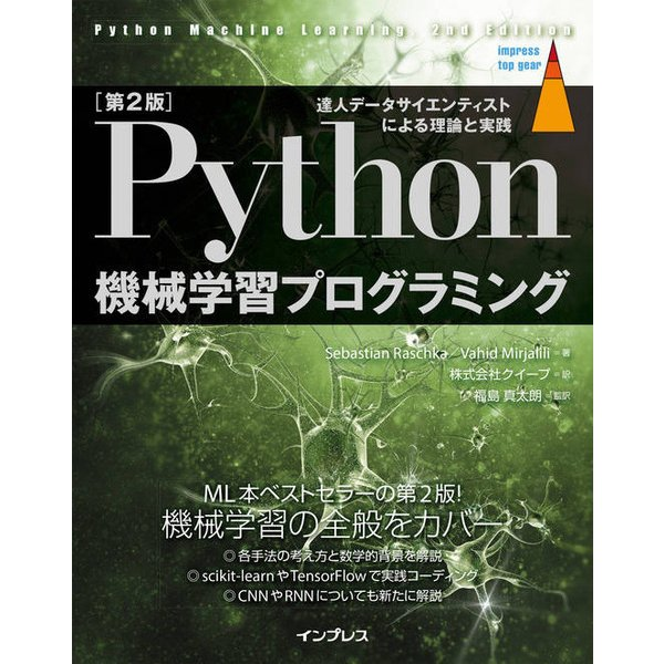 (第2版)Python機械学習プログラミング 達人データサイエンティストによる理論と実践 [単行本]