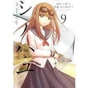 シノハユ(9) (ビッグガンガンコミックススーパー) [コミック]