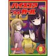 ハイスコアガール(8) (ビッグガンガンコミックススーパー) [コミック]