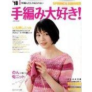 18 手編み大好き! SPRING&SUMMER (saita mook) [ムック・その他]