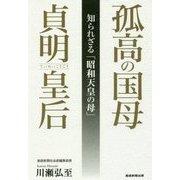 孤高の国母貞明皇后-知られざる「昭和天皇の母」 [単行本]