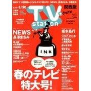 TV Station (テレビ・ステーション) 関西版 2018年 3/17号 [雑誌]