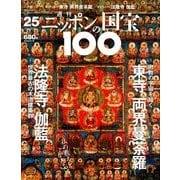 ニッポンの国宝100 2018年 3/20号 [雑誌]