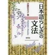 「日本語らしさ」の文法 [単行本]