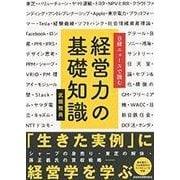 日経ニュースで読む 経営力の基礎知識 [単行本]