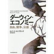ダーウィン・エコノミー-自由、競争、公益 [単行本]