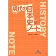 現代の日本史ノート 改訂版 (日A314準拠) [単行本]