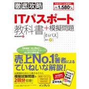 徹底攻略 ITパスポート教科書+模擬問題 [単行本]