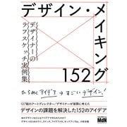 デザイン・メイキング152 デザイナーのラフスケッチ実例集 [単行本]