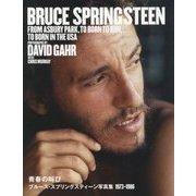 青春の叫び-ブルース・スプリングスティーン写真集1973-1986 [単行本]