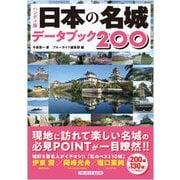 ハンディ版 日本の名城データブック200(ブルーガイドセレクト) [単行本]