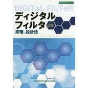 ディジタルフィルタ原理と設計法(設計技術シリーズ) [単行本]
