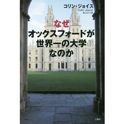 なぜオックスフォードが世界一の大学なのか [単行本]