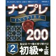 ナンプレINSPIRE200 初級→上級〈2〉 [単行本]