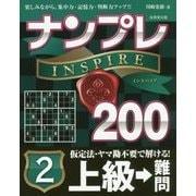 ナンプレINSPIRE200 上級→難問〈2〉 [単行本]