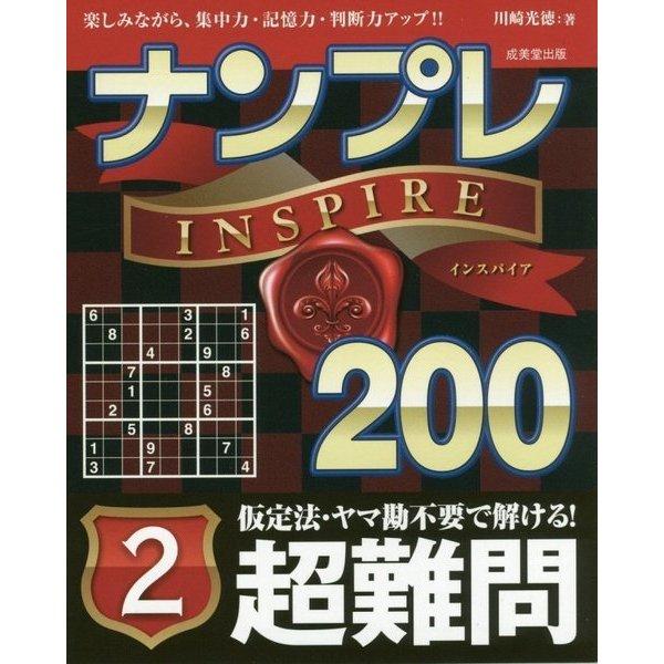 ナンプレINSPIRE200 超難問〈2〉 [単行本]