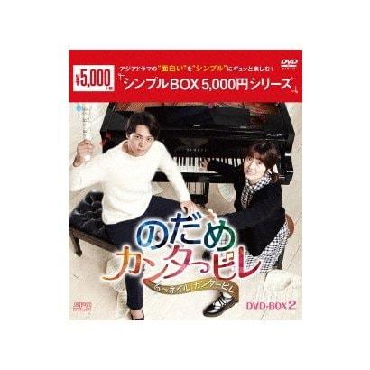 のだめカンタービレ~ネイル カンタービレ DVD-BOX2 [DVD]