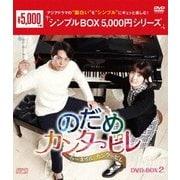 のだめカンタービレ~ネイル カンタービレ DVD-BOX2