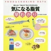 気になる脂質早わかり-FOOD&COOKING DATA [単行本]
