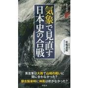 気象で見直す日本史の合戦(歴史新書) [新書]